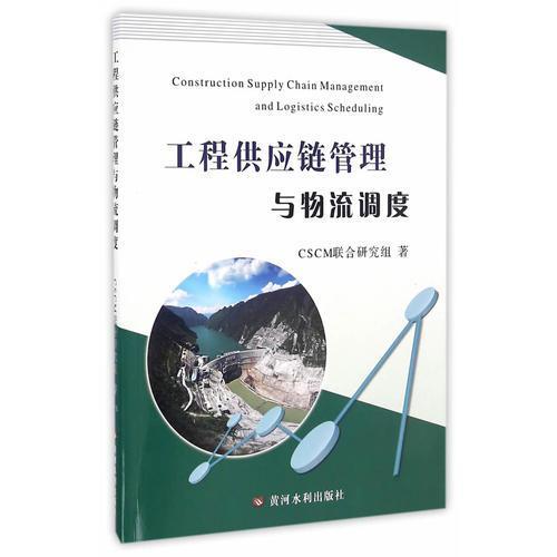 工程供应链管理与物流调度