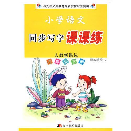 小学语文同步写字课课练:四年级下册/人教新课标