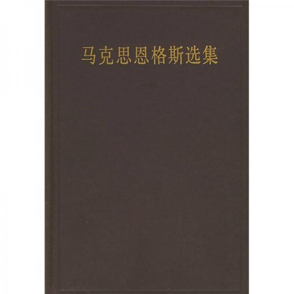 马克思恩格斯选集(第一卷)