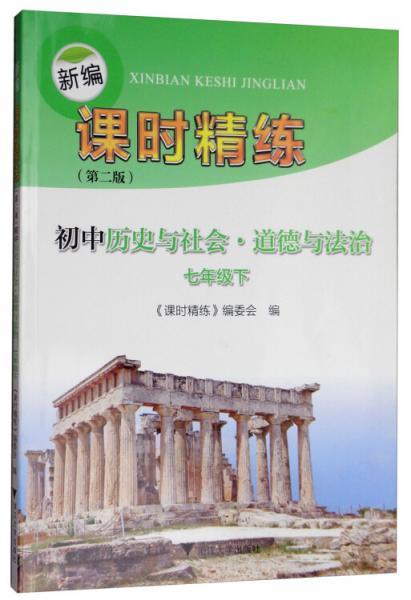 新编课时精练:初中历史与社会道德与法治(七年级下)