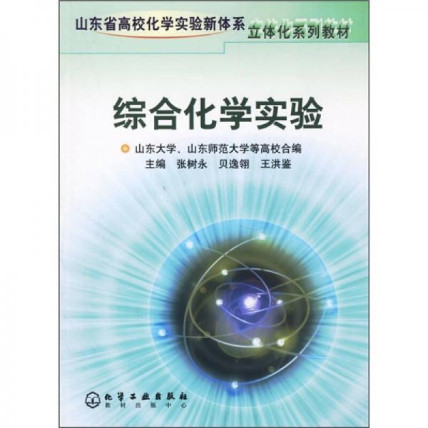 山东省高校化学实验新体系立体化系列教材:综合化学实验