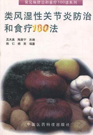 类风湿性关节炎防治和食疗100法