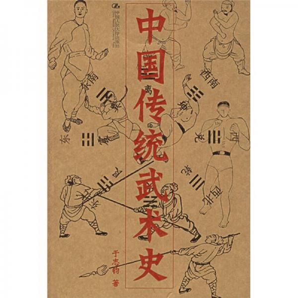 中国传统武术史