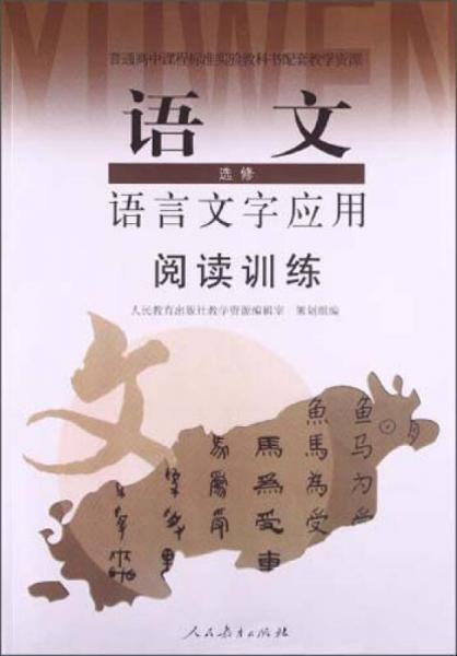 阅读训练·高中语文选修:语言文字应用