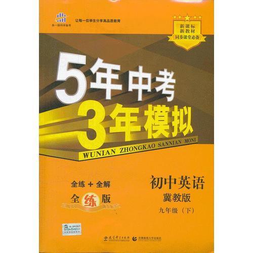 初中英语·冀教版·九年级(下)(2012年9月印刷)5年中考3年模拟