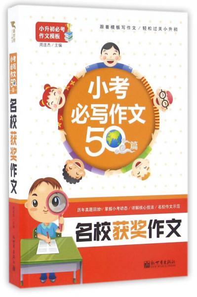 新世界作文:小考必写作文50篇·名校获奖作文