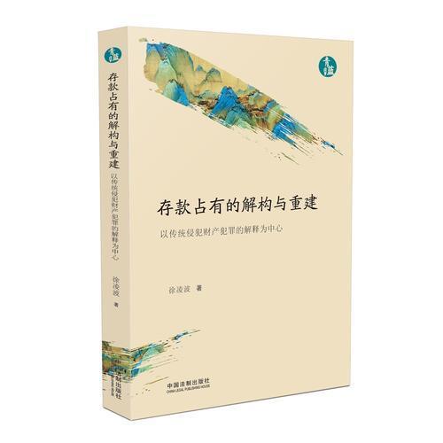 存款占有的解构与重建:以传统侵犯财产犯罪的解释为中心(青蓝文库)