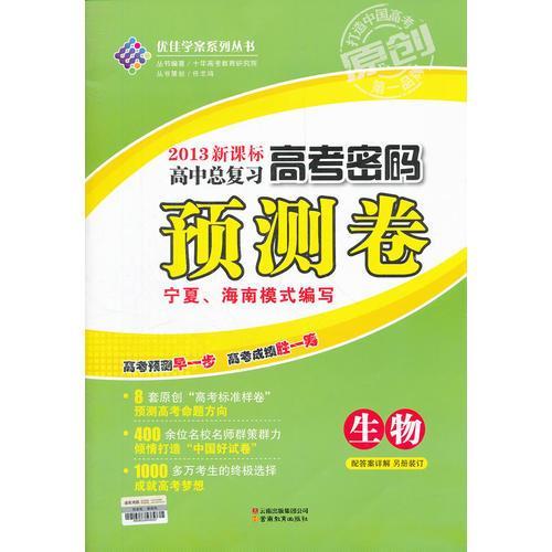 2013新课高中总复习 高考密码 预测卷 宁夏海南模式编写 生物(2012年10月印刷)