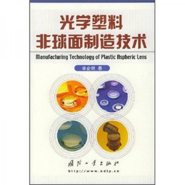 光学塑料非球面制造技术