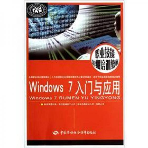 职业技能短期培训教材:Windows7入门与应用