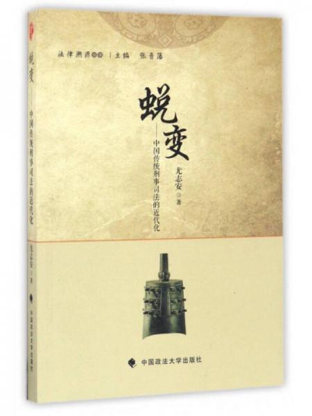 蜕变:中国传统刑事司法的近代化/法律溯源丛书