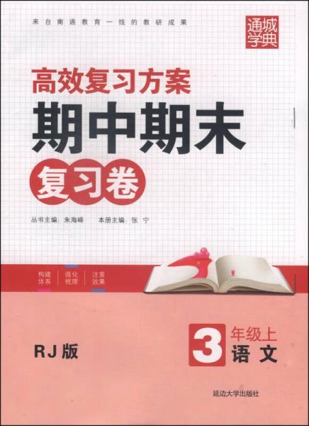 通城学典·高效复习方案期中期末复习卷:语文(三年级上 RJ版)