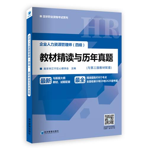 企业人力资源管理师(四级)教材精读与历年真题(与新版大纲、教材、试题配套,精准提炼656个考点,全面收录10年20卷2620道真题!)
