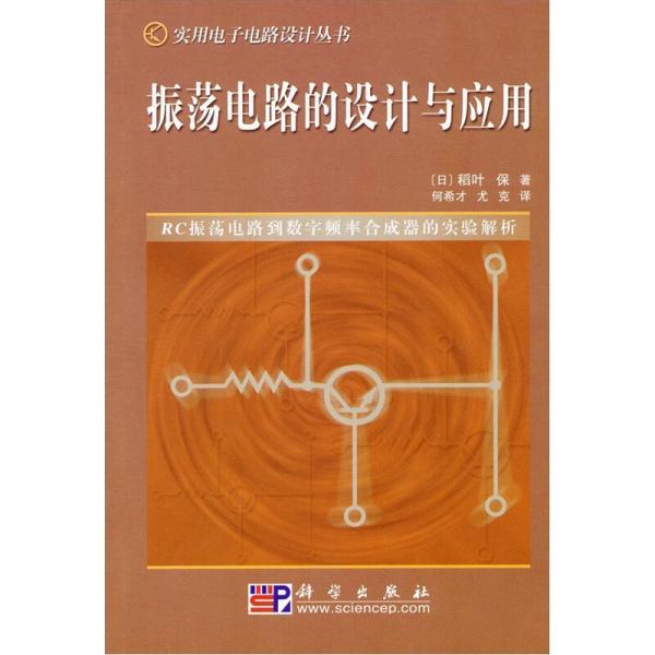 振荡电路的设计与应用
