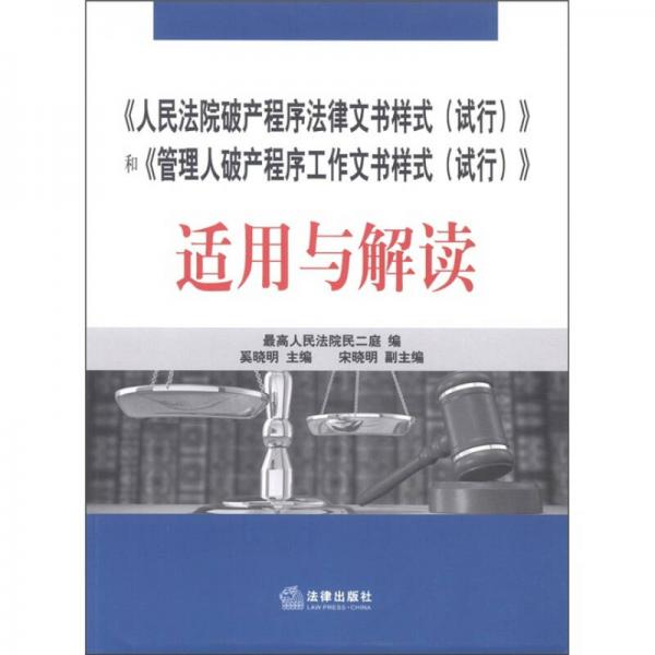 《人民法院破产程序法律文书样式(试行)》和《管理人破产程序工作文书样式(试行)》适用与解读