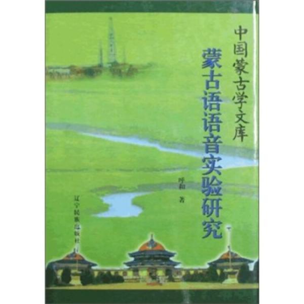 蒙古语语音实验研究