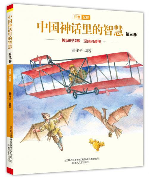 中国神话里的智慧第三卷(注音-全彩)