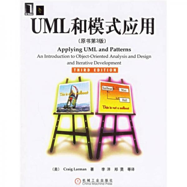 UML和模式应用
