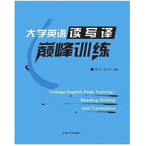 大学英语读写译巅峰训练