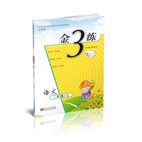 金3练练习卷 金三练二年级语文(新课标.全国版)(上)
