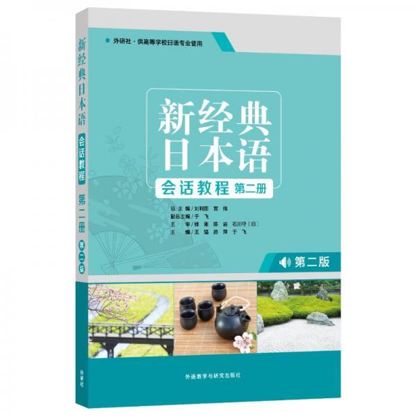 新经典日本语(第二版)(会话教程)(第二册)
