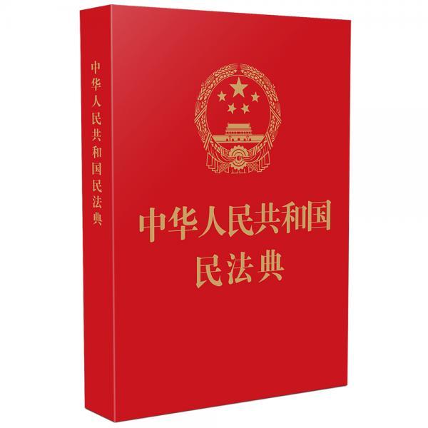 中华人民共和国民法典(64开红皮烫金批量咨询010-89111685)2020年6月新版