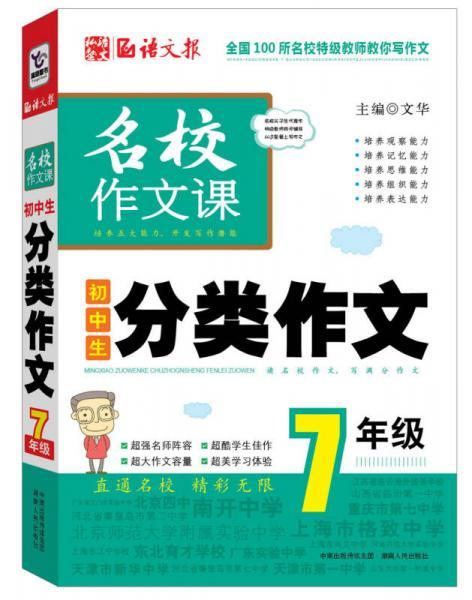 语文报·名校作文课:初中生分类作文(7年级)