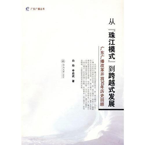 """从""""珠江模式""""到跨越式发展"""