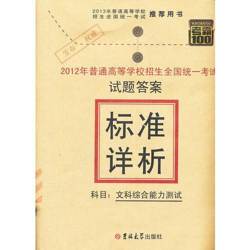 2012高考标准详析 文科综合
