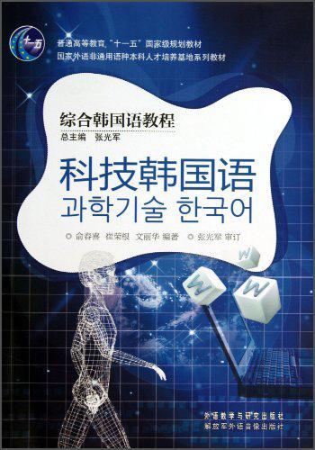 科技韩国语