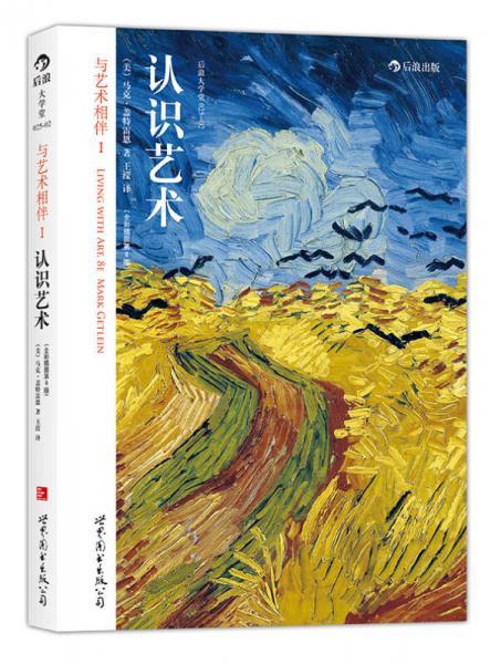 认识艺术(全彩插图第8版)