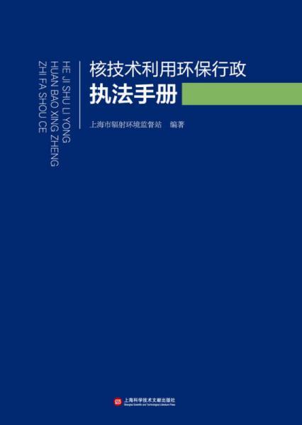 核技术利用环保行政执法手册