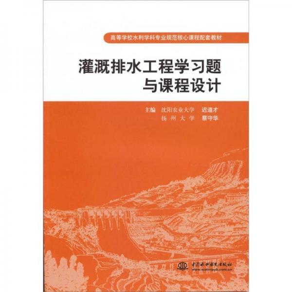 灌溉排水工程学习题与课程设计