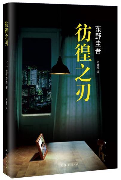 东野圭吾:彷徨之刃(2015版)