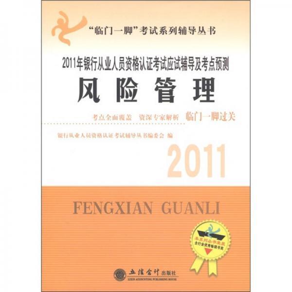 2011年银行从业人员资格认证考试应试辅导及考点预测:风险管理
