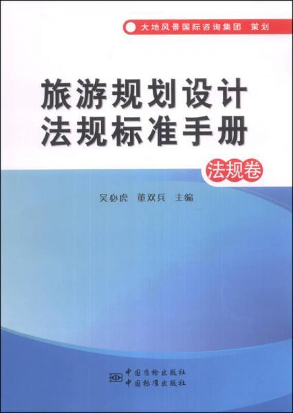 旅游规划设计法规标准手册(法规卷)
