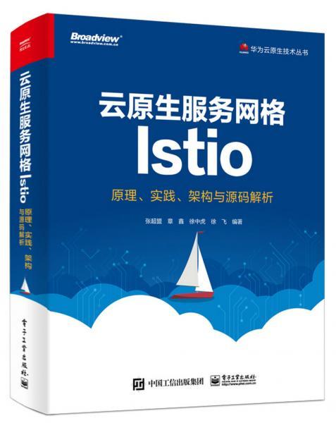 云原生服务网格Istio:原理、实践、架构与源码解析