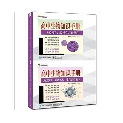 高中生物知识手册(全2册)