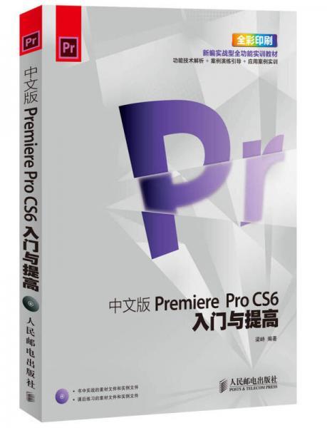 Premiere ProCS6入门与提高(中文版)(全彩)