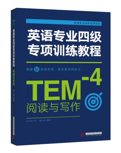 英语专业四级专项训练教程·阅读与写作