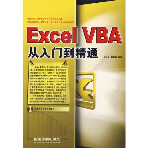 Excel VBA从入门到精通