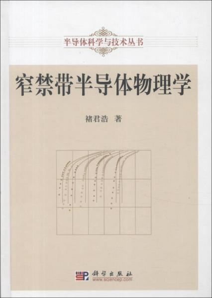 半导体科学与技术丛书:窄禁带半导体物理学