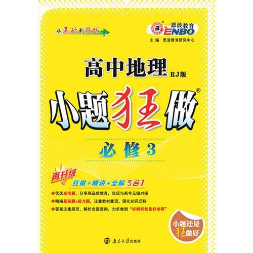 高中小题狂做 (RJ)人教版地理 必修3