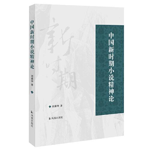 中国新时期小说精神论  刘满华著 凤凰出版社