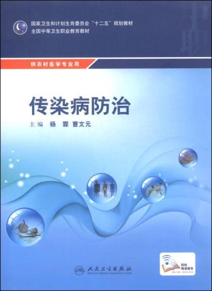 """传染病防治/国家卫生和计划生育委员会""""十二五""""规划教材"""