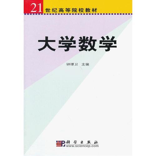 大学数学/21世纪高等院校教材