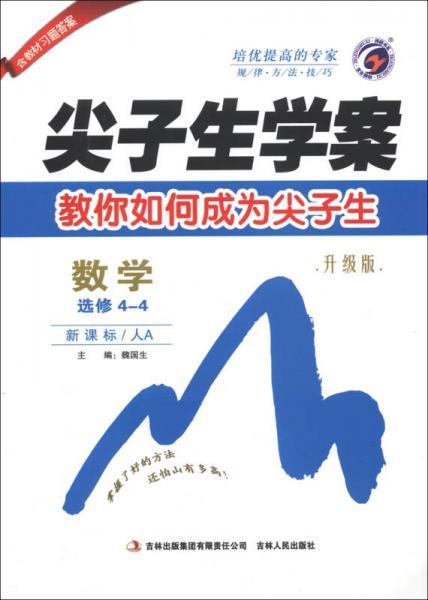 尖子生学案:数学(选修4-4)(新课标·人A)(升级版)
