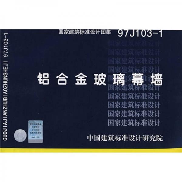 97J103-1铝金玻璃幕墙