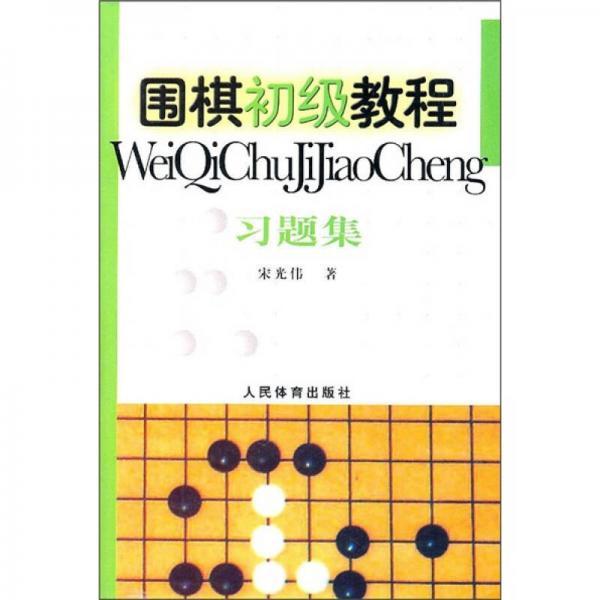 围棋初级教程习题集