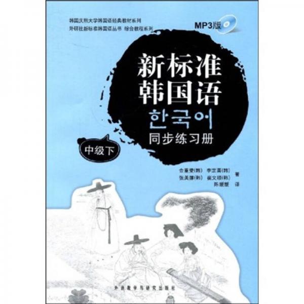 新标准韩国语同步练习册(中级)(下)